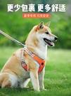 牽引繩 狗狗牽引繩狗繩子寵物中小型犬泰迪背心式項圈胸背帶幼犬遛狗鏈子 夢藝
