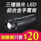 $29【手電筒】MIT High Power 三段式變焦LED手電筒 (隨機出貨) C240000001