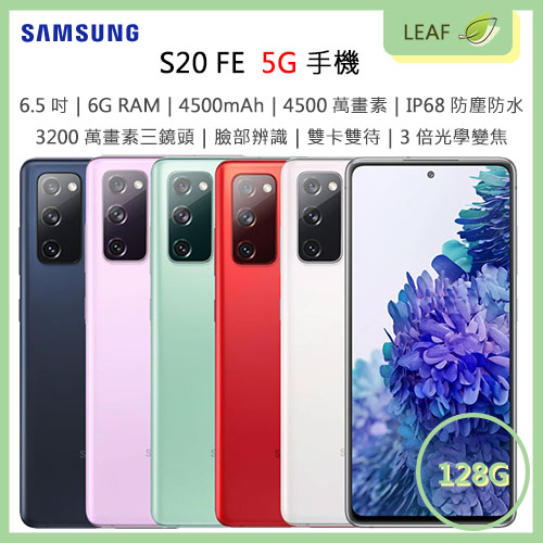 【送玻保】三星 SAMSUNG Galaxy S20 FE 6.5吋 6G/128G 5G上網 3200萬畫素 IP68防塵防水 智慧型手機