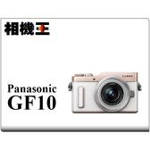 ★相機王★Panasonic GF10K 白色〔含12-32mm〕GF10 公司貨 登錄送原電+32G+鏡頭蓋 3/31止