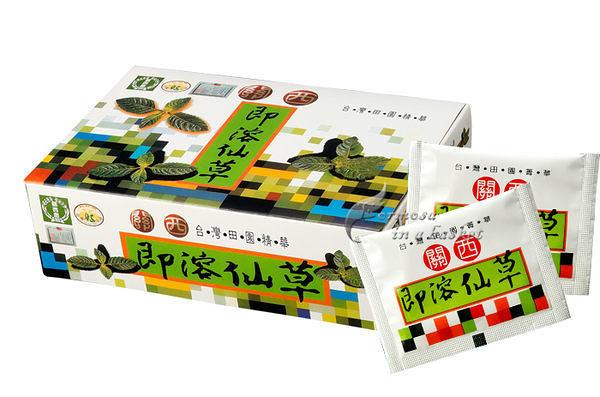免運(超商取貨)四盒~關西即溶仙草粉大包裝3gx25包---新竹縣關西鎮農會