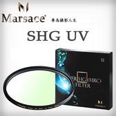 ◎相機專家◎ Marsace 瑪瑟士 SHG UV 82mm 高穿透高精度頂級光學多層膜保護鏡 群光公司貨