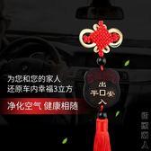 汽車掛件車內吊飾保平安符車上後視鏡掛飾高檔男士車載裝飾品吊墜 父親節禮物