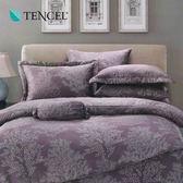 天絲 Tencel 柏楓 床包冬夏兩用被 加大四件組  100%雙面純天絲