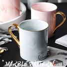 【堯峰陶瓷】北歐風大理石紋描金馬克杯 單入 | 陶瓷咖啡杯 | 茶杯水杯 | 情侶親子對杯