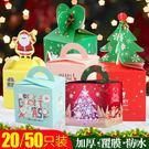 聖誕 聖誕節蘋果盒蘋果包裝盒平安夜禮物盒...