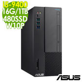 【現貨】ASUS電腦 D641MD 9代i5-9400/16G/1T+480SSD/W10P 商用電腦