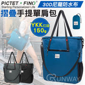 PICTET FINO 摺疊手提單肩包 防雨 手拎包 18L 防水托特包 輕量可折 購物袋 尼龍環保包