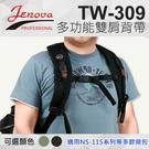 【雙肩減壓背帶】TW-309 吉尼佛 JENOVA 多功能 登山 背帶 後背帶 後背包 側背包 適用各式背包