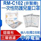 【3期零利率】現貨 RM-C102一次性防護兒童口罩 50入/包(單片獨立包裝) 3層過濾熔噴布 非醫療