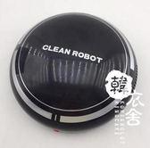 掃地機 - 地毯清結機器全自動掃地機器人家用超薄智能吸塵器玩具【韓衣舍】
