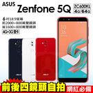 ASUS Zenfone 5Q ZC600KL 贈原廠皮套+百年大廠-德律風根14吋電風扇+9H玻璃貼 4G/64G 智慧型手機 免運費
