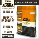 *WANG*愛肯拿ACANA【犬】農場饗宴 挑嘴犬無穀配方 (放養雞肉+火雞肉)6kg