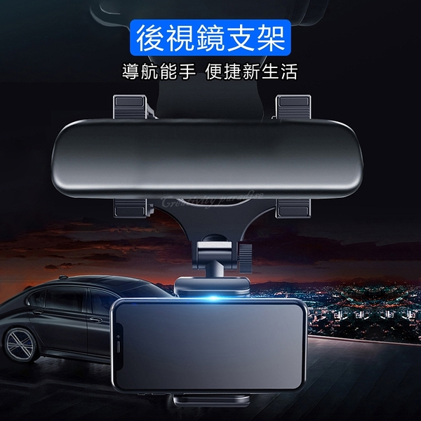【後視鏡支架】汽車用後照鏡專用手機架 車載照後鏡導航手機夾