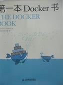 【書寶二手書T5/電腦_EM5】第一本Docker書_(澳)特恩布爾