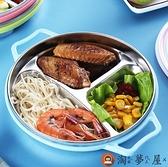 4寶寶餐盤不銹鋼防摔兒童餐具吃飯分格盤家用【淘夢屋】