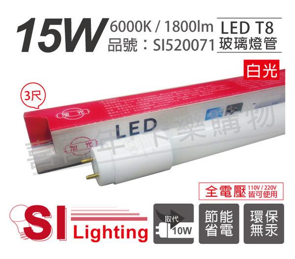 旭光 LED T8 15W 6000K 白光 3尺 全電壓 日光燈管_SI520071