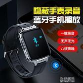 錄音手環專業取證手錶錄音筆智慧高清降噪微型學生上課用手環超小迷你 生活優品