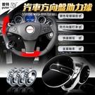 普特車旅精品【CQ0500】汽車方向盤助力球 車用方向盤助力器 轉向輔助器