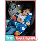 兒童汽車安全帶防勒脖寶寶抱枕靠枕汽車用睡覺神器枕頭車載護肩套 wk10710