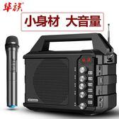 廣場舞小型戶外行動便攜式手提音響充電音箱帶無線話筒k歌播放器FA