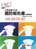 (二手書)中華民國一百年國防報告書(含精編試題)