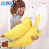香蕉長條睡覺抱枕韓國搞怪公仔布娃娃男女孩可愛創意萌大毛絨玩具 3C優購igo