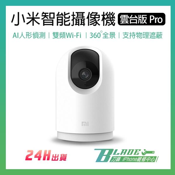 【刀鋒】小米智能攝像機 雲台版Pro 現貨 當天出貨 小米攝影機 智慧攝影機 攝影