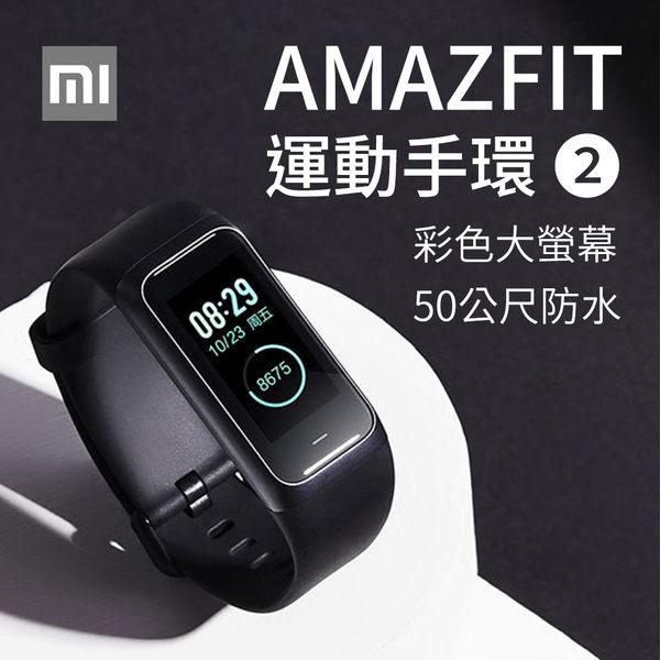 [輸碼GOSHOP搶折扣]AMAZFIT 運動手環 2 米動手環 運動 智慧 藍芽 華米手錶 小米手環