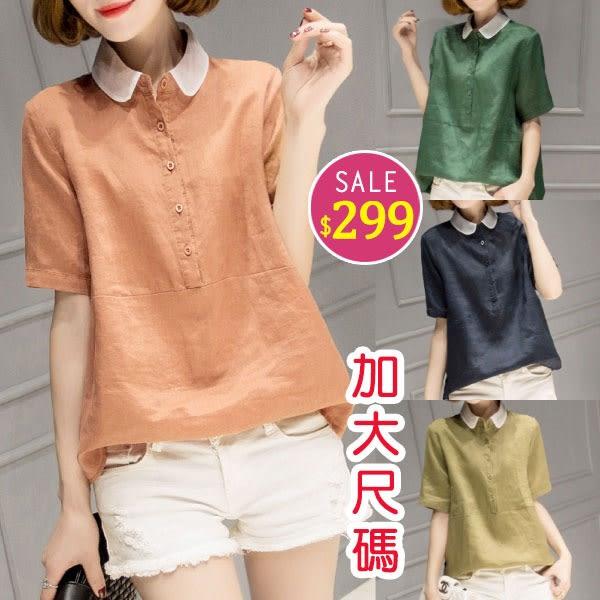BOBO小中大尺碼【4082】寬版娃娃領白領襯衫 共4色 現貨