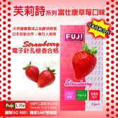 保險套情趣用品 富仕康草莓口味保險套『歡慶雙J』