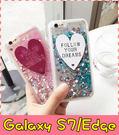 【萌萌噠】三星 Galaxy S7 / S7Edge 日韓 愛心貼片 流沙閃粉保護殼 全包軟邊+硬背板 手機殼 手機套