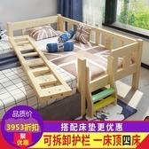 兒童床-實木兒童床帶圍欄男孩女孩寶寶床單人加床小床邊床公主床大床拼接【免運85折】