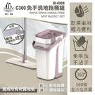【免手洗地拖桶組】拖把 多功能清潔 拖把桶 桶子 免手洗 拖地 掃地 BI6008 [百貨通]