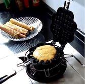 【天天特價】家用waffle燃氣華夫餅模具華夫餅機松餅機蛋糕模 快速出貨全館免運