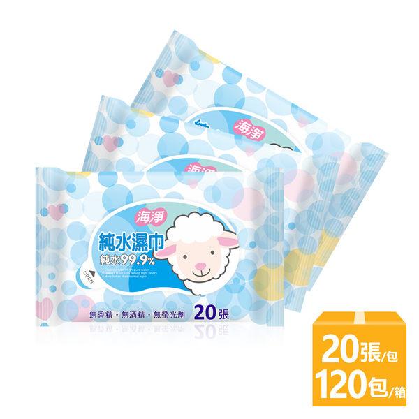 海淨 純水濕紙巾20抽(純水)x120包 整箱超值購