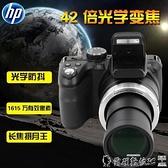 高清照相機HP/惠普D3500數碼照相機高清小單反數碼攝像家用旅遊便攜LX 爾碩 交換禮物
