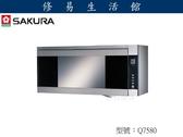《修易生活館》 SAKURA櫻花Q-7580ASXL 吊櫃式烘碗機90公分(不含安裝費用)