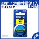 SONY LR23A 鹼性電池 12V ...