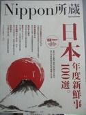 【書寶二手書T2/語言學習_WFG】日本年度新鮮事100選-Nippon所藏日語嚴選講座_EZ Japan編輯部