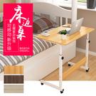 【B2120】簡約床邊升降可移動電腦桌 懶人桌 床邊桌 宿舍 筆電(多色可選)