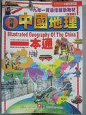【書寶二手書T5/少年童書_YIM】圖解中國地理一本通_注音版