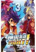 機甲英雄FIGHT!(03)