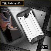 金鋼戰甲 三星 Galaxy J4+ J6+ 2018版 手機殼 防摔 防指紋 碳纖紋 三星 J4 Plus 軟邊硬殼 全包邊 手機套