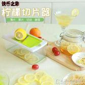 切片器切檸檬菜多功能神水果土豆切絲器廚房家用6合1刨絲器切片機 概念3C旗?店