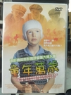 挖寶二手片-C10-046-正版DVD-電影【北歐童趣三部曲:童年萬歲】-佛雷克 迪勒西蒙森(直購價)