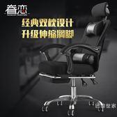 電競椅 電腦椅家用辦公椅人體工學可躺擱腳升降轉椅子網布職員椅BL 【好康八八折】