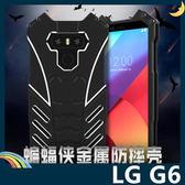 LG G6 H870 蝙蝠俠金屬框 黑暗騎士 螺絲款 防摔高散熱 飛鏢支架 保護套 手機套 手機殼