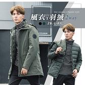 ※現貨【XL-8XL加大碼】120公斤可穿 兩件套可拆禦寒羽絨外套 三穿長版風衣外套 2色 【CP16033】