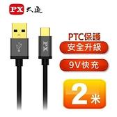 PX大通 USB 2.0 A to C 高速充電傳輸線2米UAC2-2B